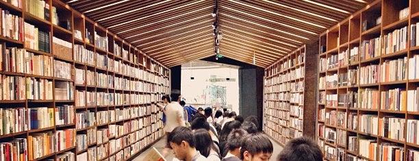 方所 Fangsuo Commune is one of To Shop (Books).