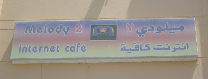 Melody 2 Internet Cafe is one of All-time favorites in United Arab Emirates.