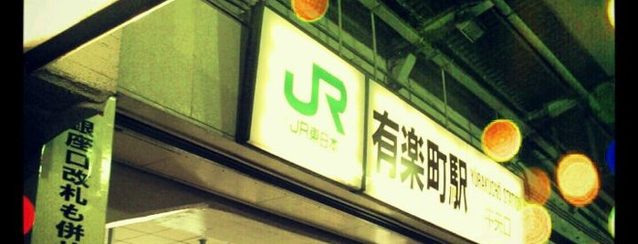 Yurakucho Station is one of 山手線.