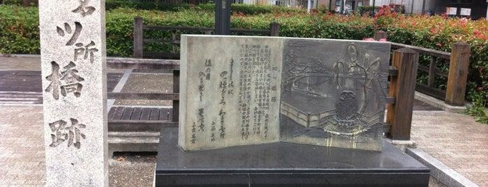 旧名所 四ツ橋跡 is one of 気になるべニューちゃん 関西版.