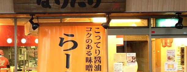なりたけ 本八幡店 is one of 再来してもよいラーメン店.