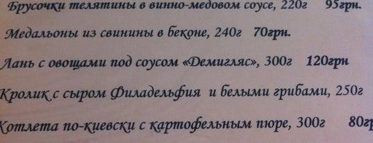 Поварсоны is one of Одесса.