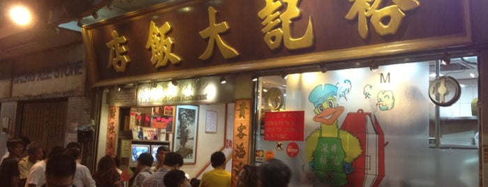 Yue Kee Restaurant is one of HKG restos.