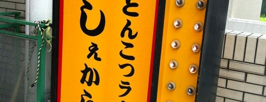 しぇからしか 東灘店 is one of 兎に角ラーメン食べる.