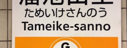 Ginza Line Tameike-sanno Station (G06) is one of Station.