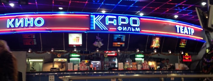 Каро is one of Московские кинотеатры | Moscow Cinema.