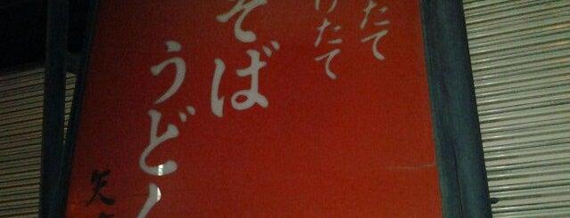 うどん 矢萩 新横浜店 is one of 新横浜マップ.