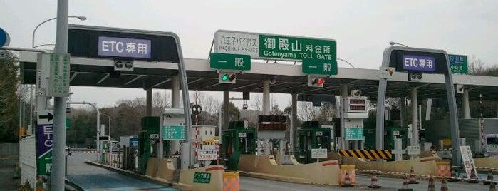 御殿山料金所 is one of 高速道路.
