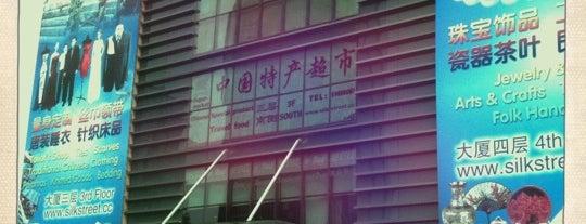 秀水街 Silk Street Market is one of Go Beijing or Go Home.