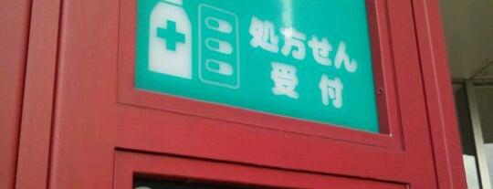 foodium武蔵小杉薬局 is one of 武蔵小杉再開発地区.