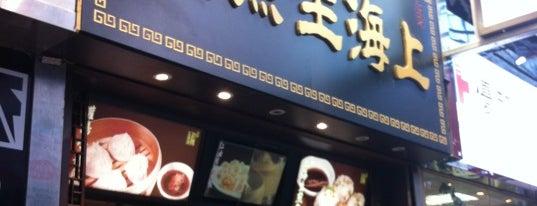 正宗上海生煎皇 King of Sheng Jian is one of 人間製作「飲食男女」食肆。.