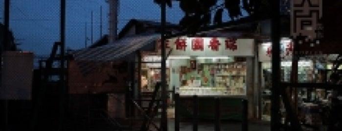 瑞香園 is one of 人間製作「飲食男女」食肆。.