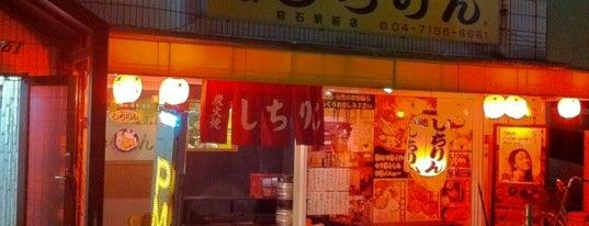 備長炭火ホルモン焼 しちりん 初石駅前店 is one of 地元で行く場所(流山市).