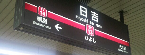 Meguro Line Hiyoshi Station is one of 駅.