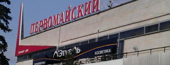 ТЦ «Первомайский» is one of разное.