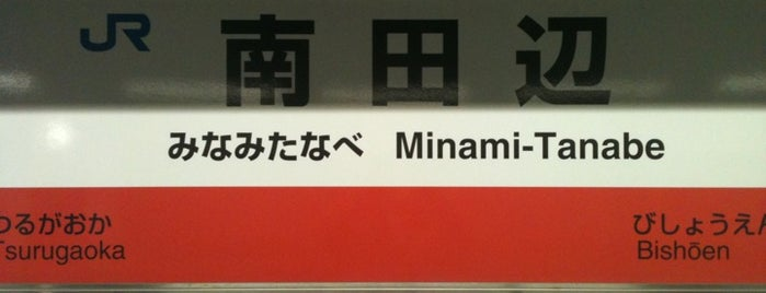 Minami-Tanabe Station is one of 阪和線.