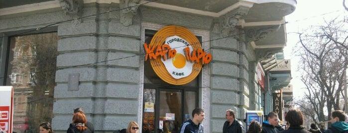 Жарю-Парю is one of Рестораны Одессы.