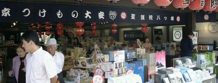 本家尾張屋 四条店 is one of 和菓子/京都 - Japanese-style confectionery shop in Kyo.