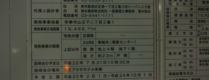 野村総合研究所 多摩データセンター is one of IDC JP.