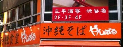 やんばる渋谷店 is one of 500 yen lunch.