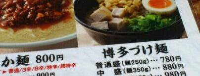一風堂 太宰府インター店 is one of ramen.