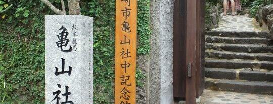 亀山社中の跡 is one of 長崎市 観光スポット.