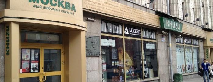 Книжный магазин «Москва» is one of Моя Москва.