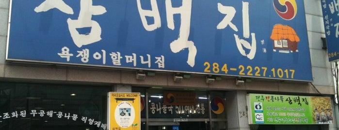 삼백집 is one of 한국인이 사랑하는 오래된 한식당 100선.