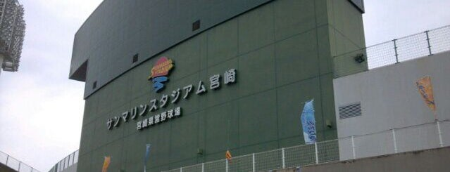 サンマリンスタジアム宮崎 is one of お気に入り.