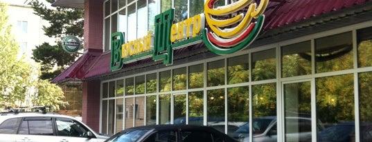 Вкусный Центр is one of Novosibirsk TOP places.