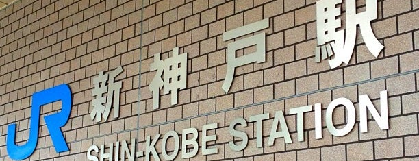 JR Shin-Kōbe Station is one of Kansai.