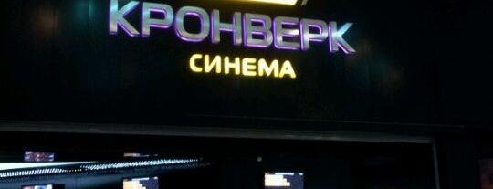 Кронверк Синема Лефортово is one of Московские кинотеатры | Moscow Cinema.