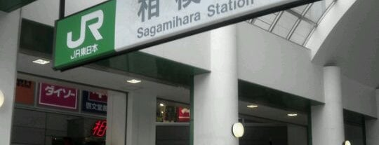 Sagamihara Station is one of 横浜線.