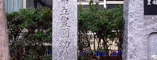 豊園幼稚園記念碑 is one of 史跡・石碑・駒札/洛中南 - Historic relics in Central Kyoto 2.