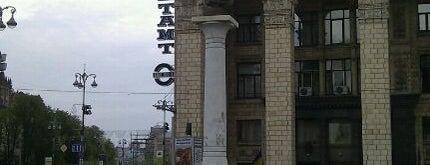 Нулевой километр Украины is one of Kiev_travel.