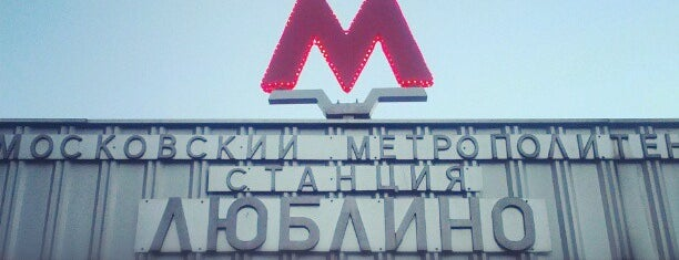 metro Lyublino is one of Complete list of Moscow subway stations.