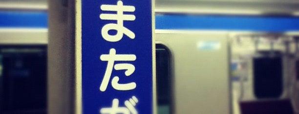 Futamata-gawa Station (SO10) is one of よくいく場所.