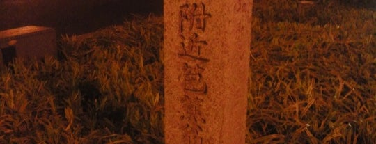 此附近 芭蕉翁終焉ノ地(松尾芭蕉終焉の地) is one of 気になるべニューちゃん 関西版.