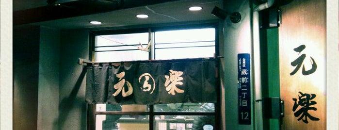 蔵前元楽総本店 is one of Oshiage - Asakusa.