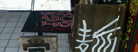 GINZA ABCラーメン is one of ラーメン(東京都内周辺).