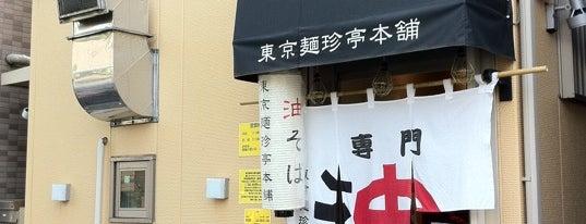 東京麺珍亭本舗 西早稲田店 is one of 兎に角ラーメン食べる.
