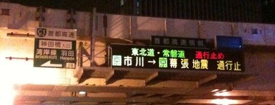 Kandabashi JCT is one of 高速道路.