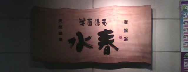 箕面湯元 水春 is one of 銭湯.