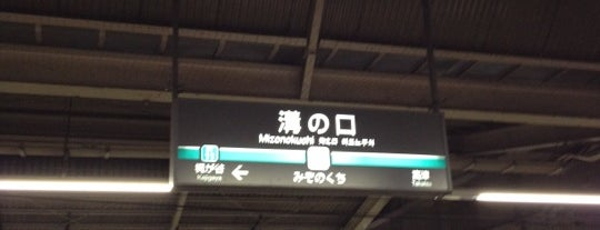 Mizonokuchi Station (DT10/OM16) is one of Station - 神奈川県.