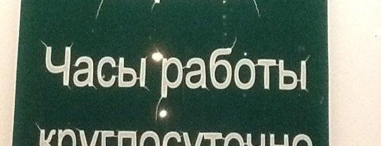 Аптека Для Детей И Взрослых is one of Лобня.