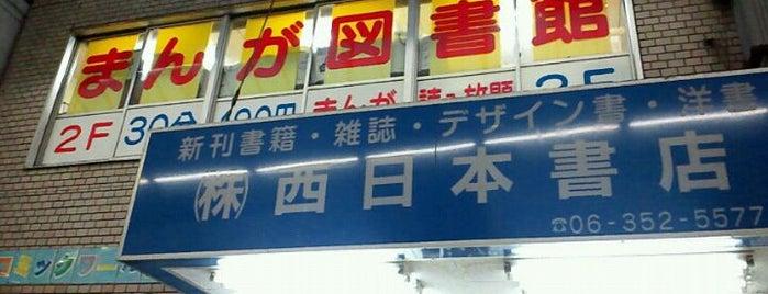 西日本書店 is one of 本屋.
