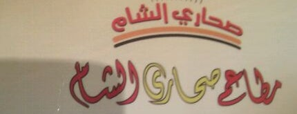 Sahara Alsham is one of Restaurants in Riyadh.