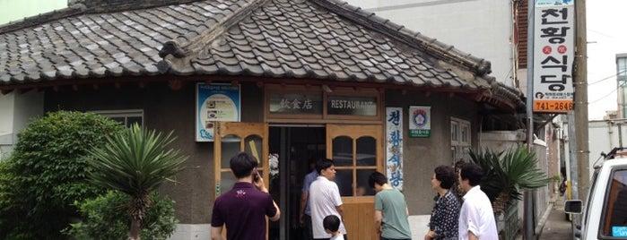 천황식당 is one of 한국인이 사랑하는 오래된 한식당 100선.