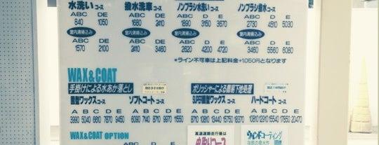 オークウッズ OAK WOODS 洗車工場 is one of コイン洗車場(横浜周辺).