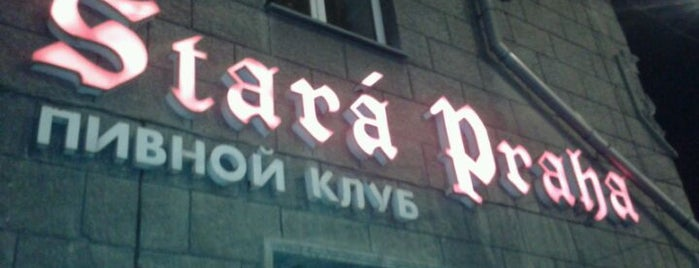 Stara Praha is one of По пивку..